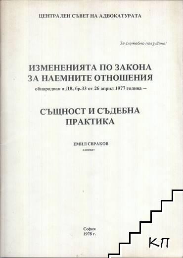 Измененията по Закона за наемните отношения, обнародван в ДВ, бр. 33 от 26 април 1977 година