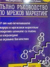 Пълно ръководство по мрежов маркетинг
