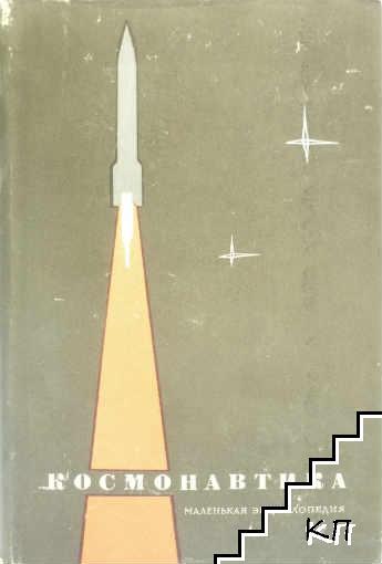 Космонавтика. Маленькая энциклопедия