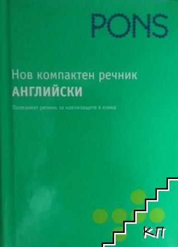 Нов компактен речник: Английски