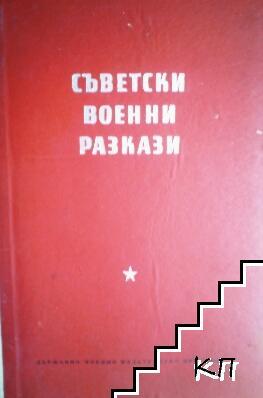 Съветски военни разкази