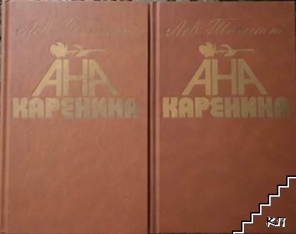 Ана Каренина. Книга 1-2