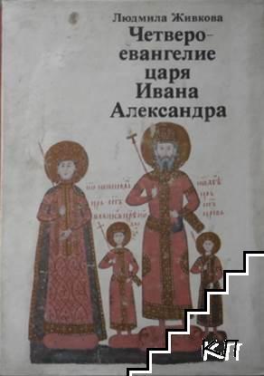 Четвероевангелие царя Ивана Александра