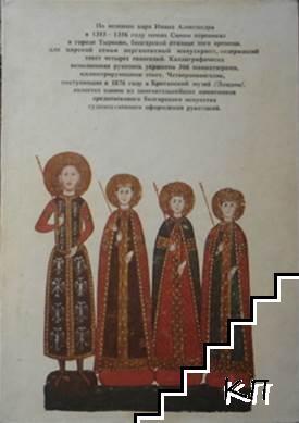 Четвероевангелие царя Ивана Александра (Допълнителна снимка 1)