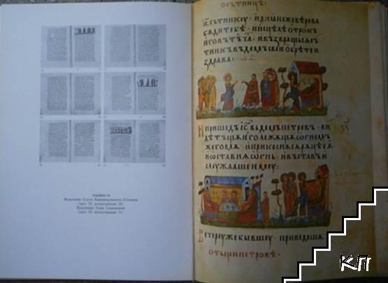 Четвероевангелие царя Ивана Александра (Допълнителна снимка 2)