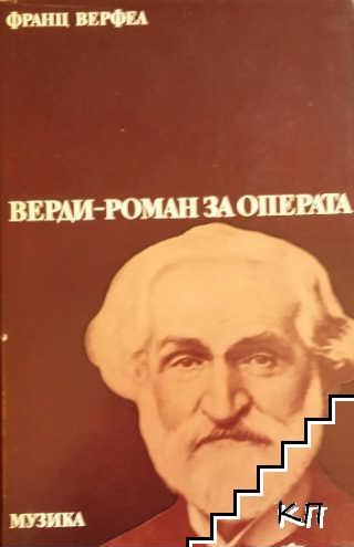 Верди - роман за операта