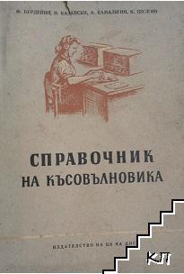 Справочник на късовълновика