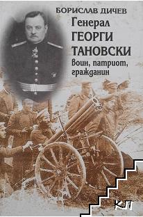Генерал Георги Тановски - воин, патриот, гражданин