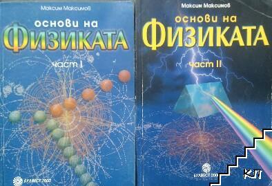 Основи на физиката. Част 1-2