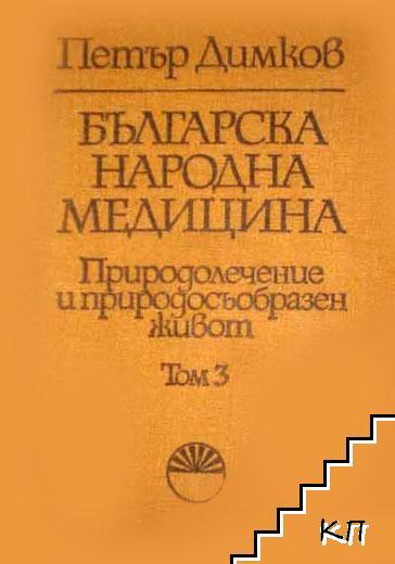 Българска народна медицина в три тома. Том 3: Болести у възрастните
