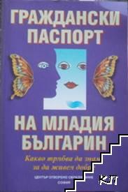 Граждански паспорт на младия българин