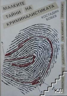 Малките тайни на криминалистиката