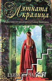 Елинор Аквитанска. Книга 1: Лятната кралица