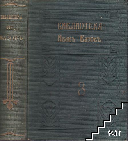 """Библиотека """"Иванъ Вазовъ"""". Комплект от 5 книги"""