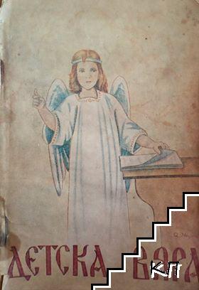 Детска вяра. Кн. 1-8 / 1947-1948