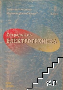 Тетрадка по електротехника за 9. клас