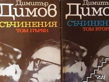 Съчинения в пет тома. Том 1-4
