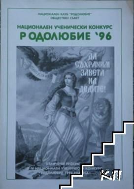 Национален ученически конкурс Родолюбие '96