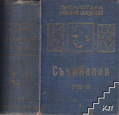 """Библиотека """"Иванъ Вазовъ"""". Комплект от 10 книги"""