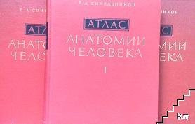Атлас анатомии человека. Том 1-3