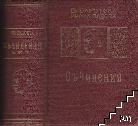 """Библиотека """"Иванъ Вазовъ"""". Комплект от 4 книги"""