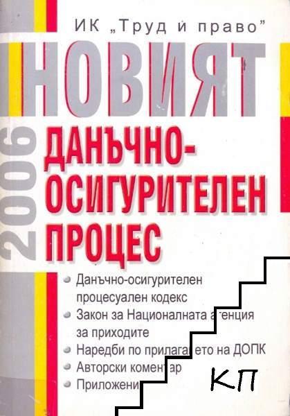 Новият данъчно-осигурителен процес 2006