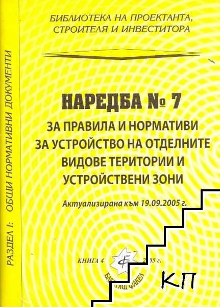 Наредба № 7 за правила и нормативи за устройство на отделните видове територии и устройствени зони