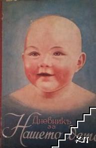 Дневникъ за нашето дете