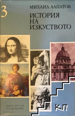 История на изкуството. Том 3: Изкуството на Възраждането и Барока