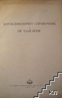 Агроклиматичен справочник на НР България