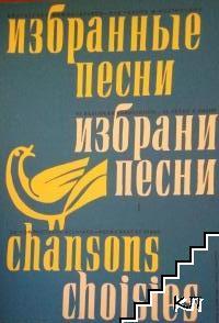Избрани песни от български композитори - за пеене и пиано. Том 2: Песни за среден и нисък глас