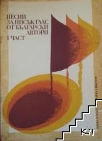 Песни за нисък глас от български автори. Част 1