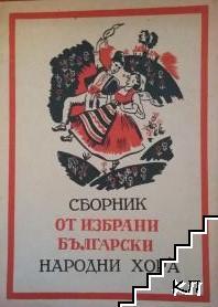 Сборник от избрани български народни хора