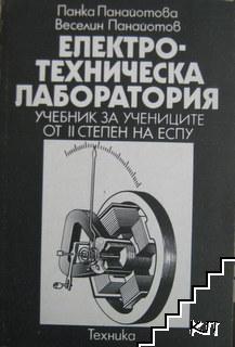 Електротехническа лаборатория