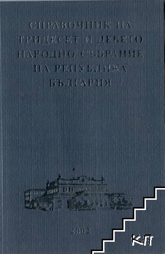 Справочник на Тридесет и девето Народно събрание на Република България