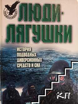 Люди-лягушки. История подводных диверсионных средств и сил