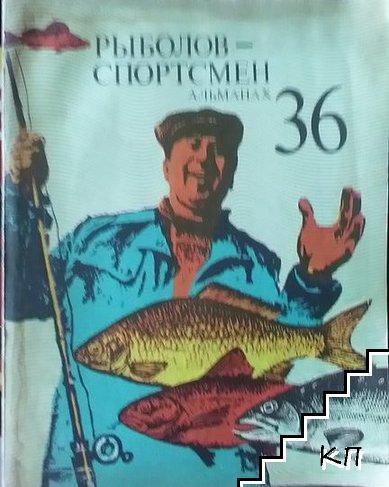Рыболов-спортсмен. Вып. 36 / 1976