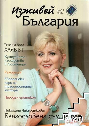 Изживей България. Бр. 1 / 2018