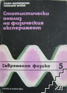 Статистически анализ на физическия експеримент
