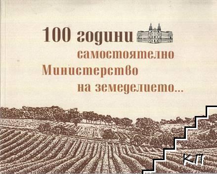 100 години самостоятелно Министерство на земеделието...