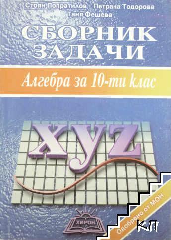 Сборник задачи по алгебра за 10. клас на гимназиите, ІІ курс на техникумите и СПТУ