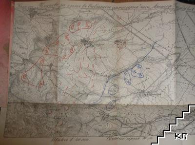 Артилерийски прегледъ. Кн. 7 / декемврий 1930 (Допълнителна снимка 1)