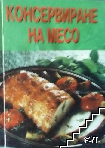 Консервиране на месо