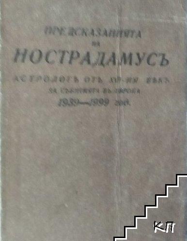 Предсказанията на Нострадамусъ. Астрологъ отъ XVI-ия векъ за събитията въ Европа 1939-1999 год.