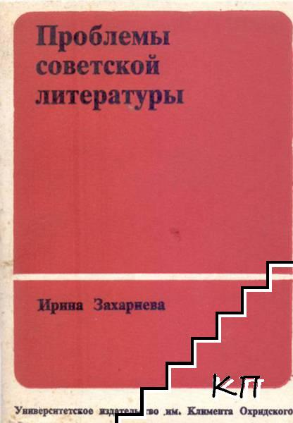 Проблемы советской литературы