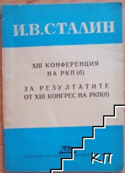 XIII конференция на РКП (б). За резултатите от XIII конгрес на РКП (б)
