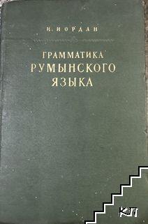 Грамматика румынского языка
