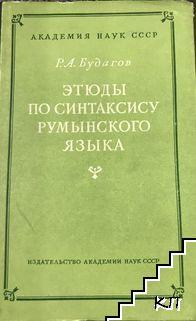 Этюды по синтаксису румынского языка