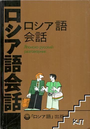 Японско-русский разговорник
