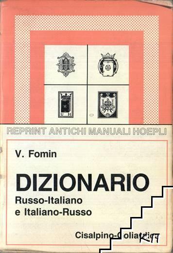 Dizionario Russo-Italiano e Italiano-Russo
